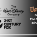 ปิดดีล!! Disney เข้าซื้อ 21st Century Fox อย่างเป็นทางการ