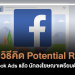 Facebook อัพเดทวิธีคิด Potential Reach บน Facebook Ads ใหม่