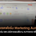 ITOPPLUS เปิดตัวแพลตฟอร์ม Marketing Automation เปิดทดลองใช้ฟรี 1 ปีเมื่อเข้าโครงการฯ