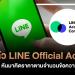 """เปิดตัว """"LINE Official Account'' (LINE@ เดิม) คิดราคาตามจำนวนข้อความที่ส่งออก"""