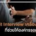 Exit Interview เครื่องมือดีๆ ที่ช่วยองค์กรให้รอดตายได้