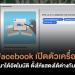 เปิดตัวเครื่องมือรัน Facebook Ads อัตโนมัติสำหรับธุรกิจขนาดเล็ก