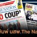 ยุติตีพิมพ์ นสพ.The Nation ในวันที่ 28 มิ.ย.นี้